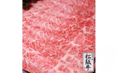 [№5875-0109]冨士屋牛肉店がお届けする最高級黒毛和牛しゃぶしゃぶ