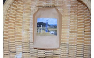 【D-6】ふる里のお米