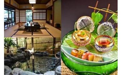 330-01jin 元湯陣屋の露天風呂付き客室と本格・逸品会席料理を堪能一泊二食2名様プラン
