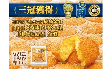 【I-3】こがしバターケーキ6個入り[専用箱](16箱)