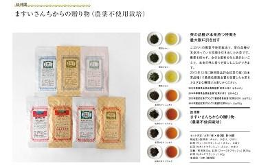 D08 ますいさんちのお茶(14個セット)