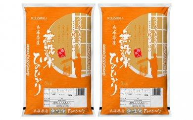 [№5824-0120]平成29年度産≪新米≫無洗米ヒノヒカリ10kg