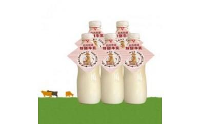 EG01-01 白木牧場特別牛乳①【720ml×3本×2回】(数量限定)