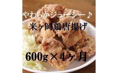 me029 超ジューシー♪もっちり食感!米ヶ岡鶏カラアゲセット4ヶ月連続発送!300g×2×4ヶ月