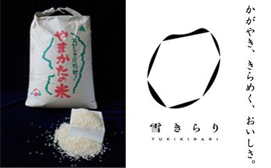 【限定100】平成30年産「雪きらり」玄米30kg(平成30年11月発送・JA)