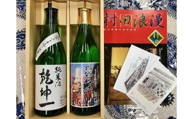 A-1 村田街道へゆく 純米酒セット
