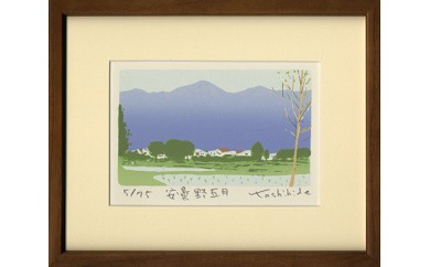 [№5737-0069]福本吉秀版画「安曇野五月」
