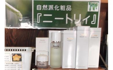E08 自然派化粧品「ニートリィ」セット