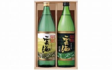 本格そば焼酎 雲海 飲み比べセット(A-2)
