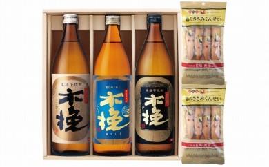 本格芋焼酎 木挽飲み比べ・鶏のささみくんせいセット(B-1)