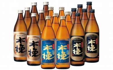 本格芋焼酎 木挽 飲み比べ18本セット(D-1)
