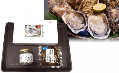 [№5650-0071]大船渡おさかなセンター 牡蠣(カキ)三昧セット