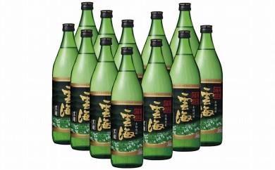 本格そば焼酎 そば雲海黒麹 12本セット(C-6)