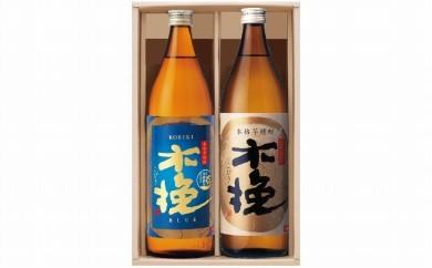 本格芋焼酎 木挽 飲み比べセット(A-1)