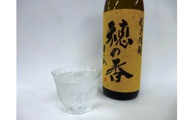 C0452 【むぎ焼酎(5本)】翁酒造の「穂の香」(900ml×5本)