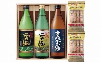 本格そば焼酎 雲海飲み比べ・鶏のささみくんせいセット(B-2)