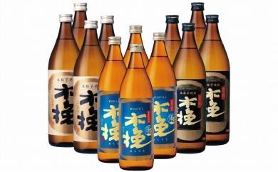 本格芋焼酎 木挽飲み比べ12本セット(C-4)