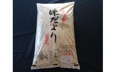 1-151 さくら農園 1等米(コシヒカリ11kg)