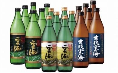 本格そば焼酎 雲海 飲み比べ18本セット(D-2)