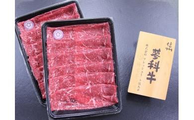 信州蓼科牛モモすき焼き用