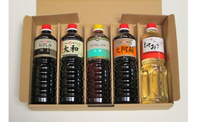 (480)【熊本県災害支援品】 1818年創業 熊本「浜田醤油」九州熊本醤油とみりんの5本セット