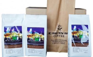 [№5649-0055]横浜元町キャラバンコーヒー ゴールデンキャメル 粉150g×3袋