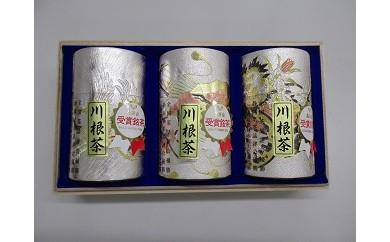 H03 品評会受賞茶