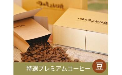 No.007 特選プレミアムコーヒー(豆)