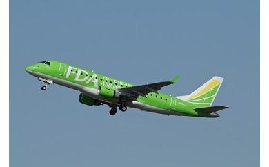 J02 FDA静岡発着便の往復クーポン
