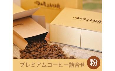 No.018 プレミアムコーヒー詰合せ(粉)
