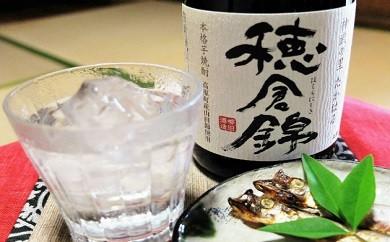 特産品番号103  本格芋焼酎「穂倉錦」2本セット