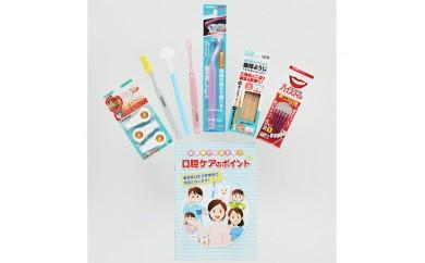 No.060 家族の歯と健康を守るセット