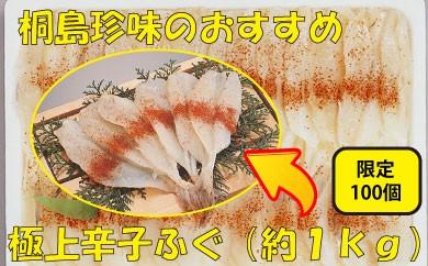 A022 極上辛子ふぐ(約1kg)/限定100個