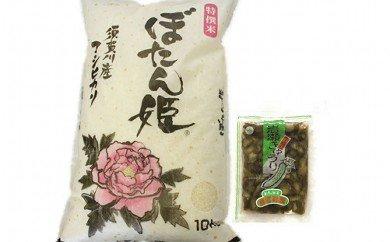 3年連続食味ランキング特A取得「11ぼたん姫10kg(玄米対応可)」+岩瀬きゅうり漬1袋