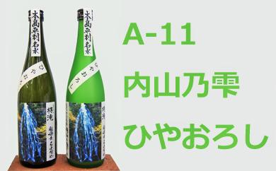 A-11 地酒「内山乃雫」ひやおろし720ml×2本セット