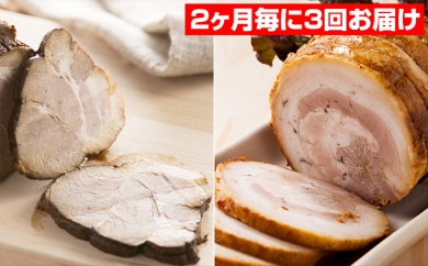 [№5784-0072]煮豚2本セット(2ヶ月毎に3回お届)