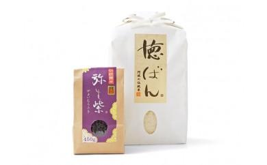 001-008 ②徳島の伝統米「徳ばん2kg」・伝統黒米「弥生紫450g」セット