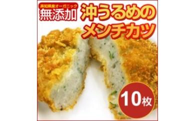 BB252 沖うるめのメンチカツ(高知県御畳瀬産)卵不使用 10枚セット 桂フーズ 【500pt】
