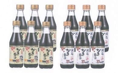 【1-06】かき醤油&減塩かき醤油詰め合わせ