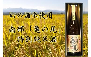 【金ケ崎町産米使用】「南部亀の尾」特別純米酒