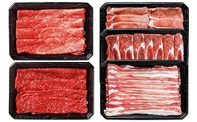 389 鹿児島産純粋黒毛和牛&黒豚しゃぶしゃぶセット1.3kg