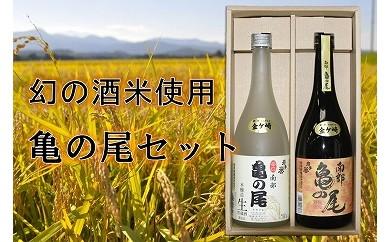 【金ケ崎町産米使用】「南部亀の尾」特別純米酒+本醸造生貯蔵酒セット