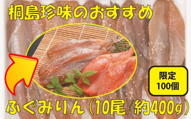 Z021.ふぐみりん(10尾/約400g)/限定100個