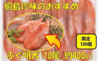 Z022.ふぐ明太(10尾/約400g)/限定100個