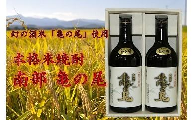 【金ケ崎町産米使用】「南部亀の尾」本格米焼酎2本