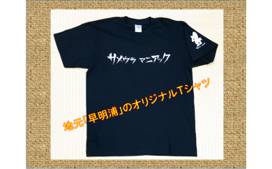 m08サメウラマニアックTシャツ(ブラック)S