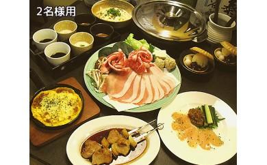 No.117 南風や 黒豚味わいコース お食事券(2名様用) 【4pt】