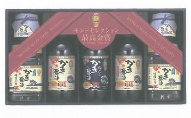 【1-09】モンドセレクションプレミアムセット