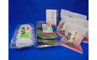 【A45001】郷里の銘菓セット