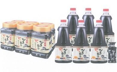 【2-07】かき醤油&かき醤油味付のり詰め合わせ